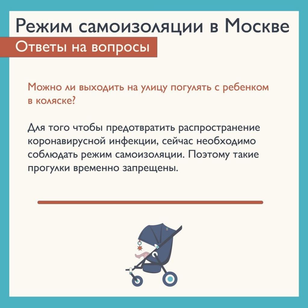 Выходить на улицу на прогулку с ребенком временно запрещено